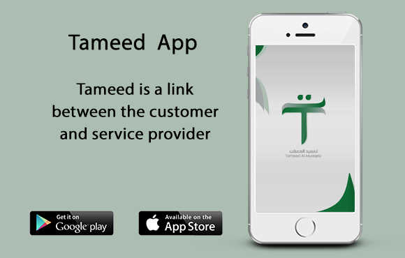 TAMEED