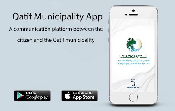 Qatif Municipality